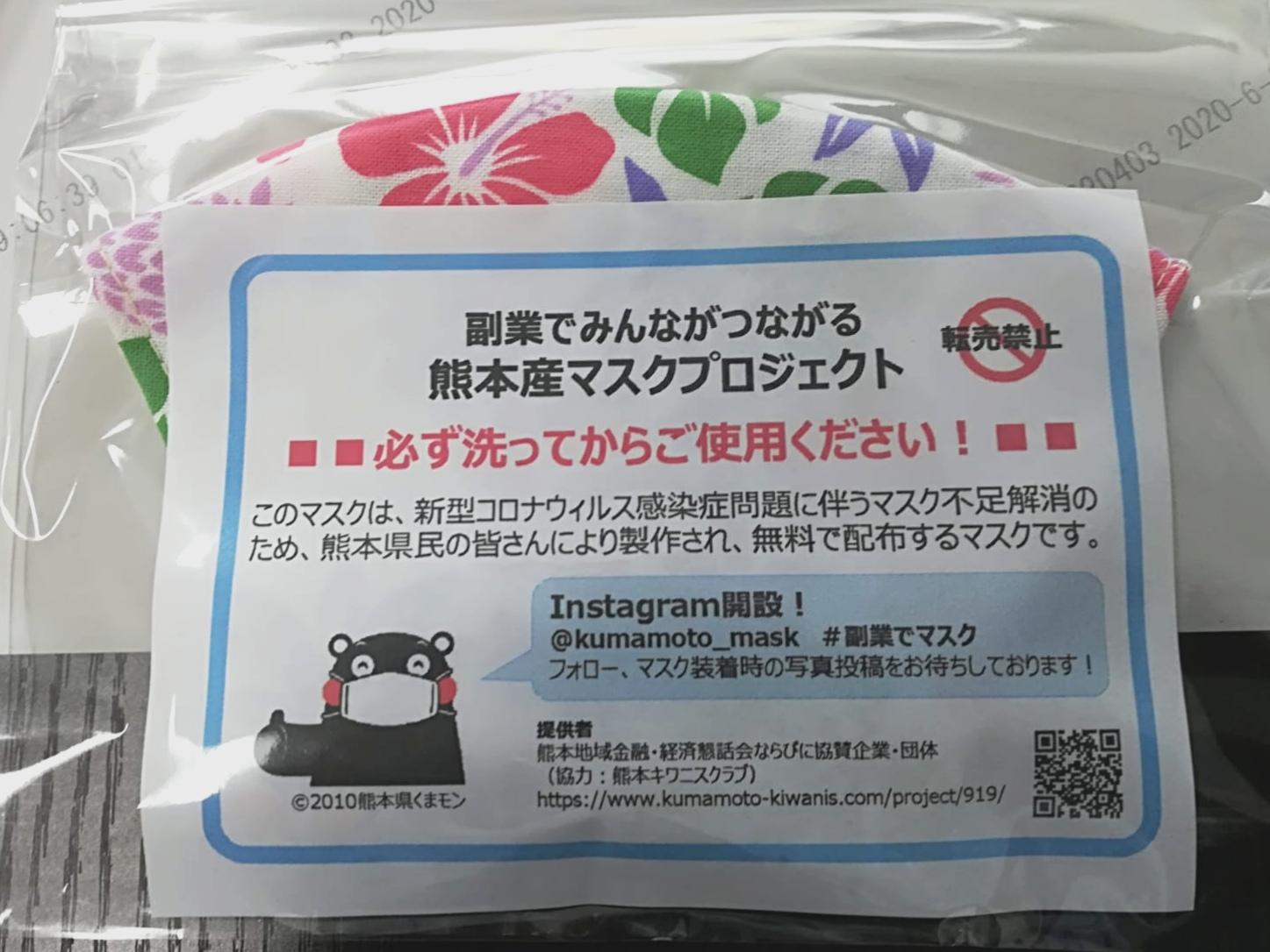 キワニス クラブ 熊本