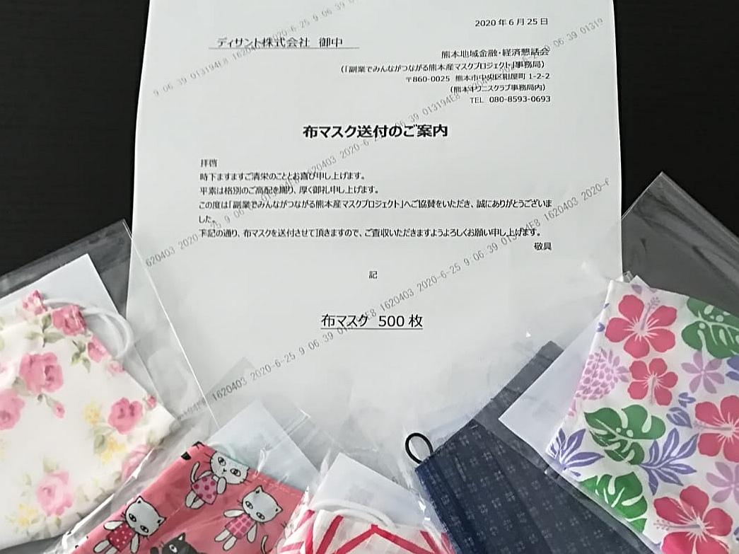 キワニス マスク 熊本